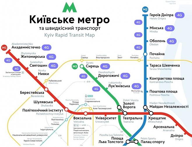 Запуск 4G в киевском метро