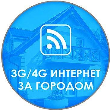4G интернет за городом